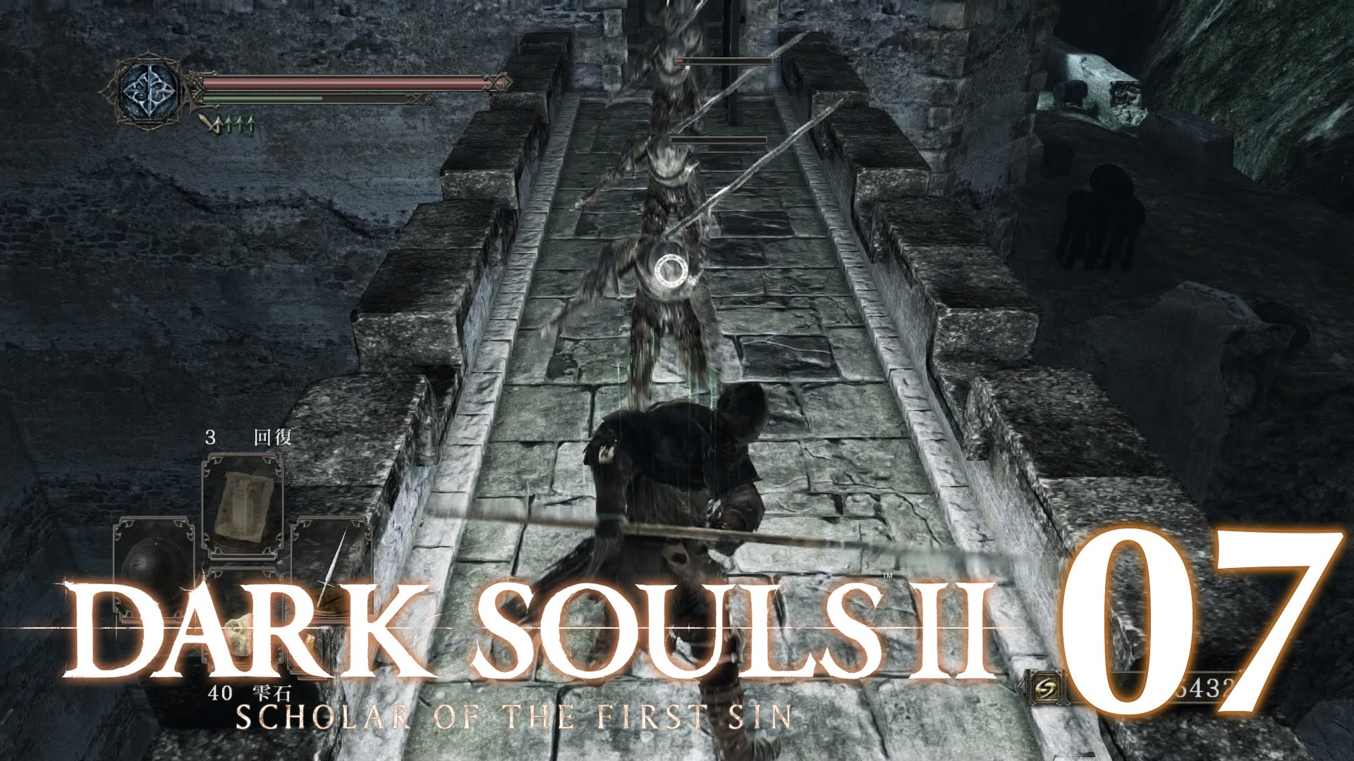 #07【PC版】SCHOLAR OF THE FIRST SIN   DARKSOULS Ⅱ【忘却の牢】