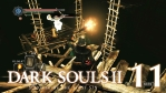 #11【PC版】SCHOLAR OF THE FIRST SIN | DARKSOULS Ⅱ【クズ底】
