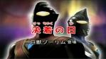 第16話「決着の日」ウルトラマン3-FightingEvolution