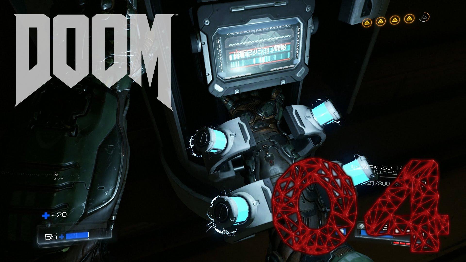 【PC版】DOOM #04