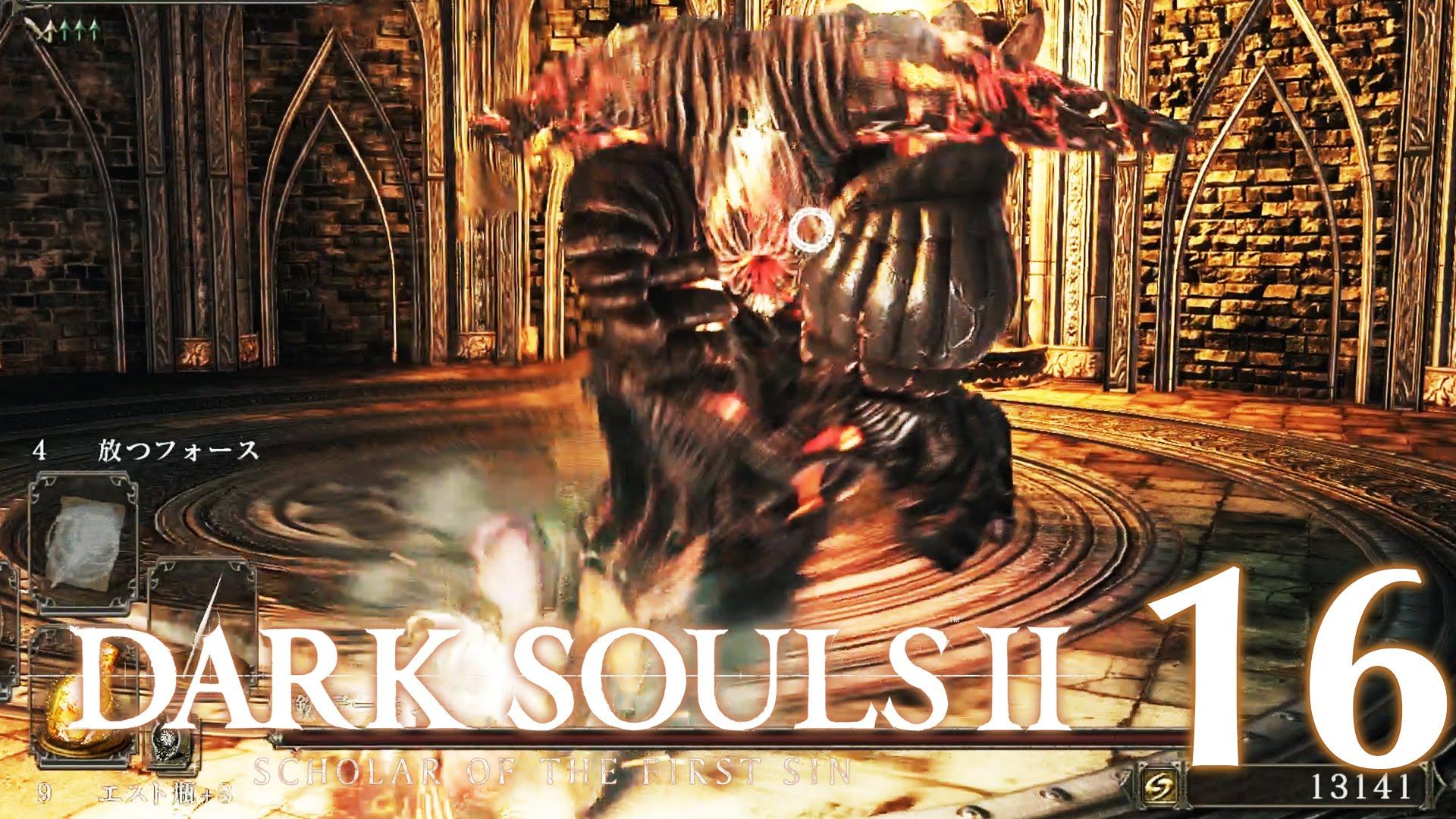 #16【PC版】SCHOLAR OF THE FIRST SIN | DARKSOULS Ⅱ【溶鉄城】