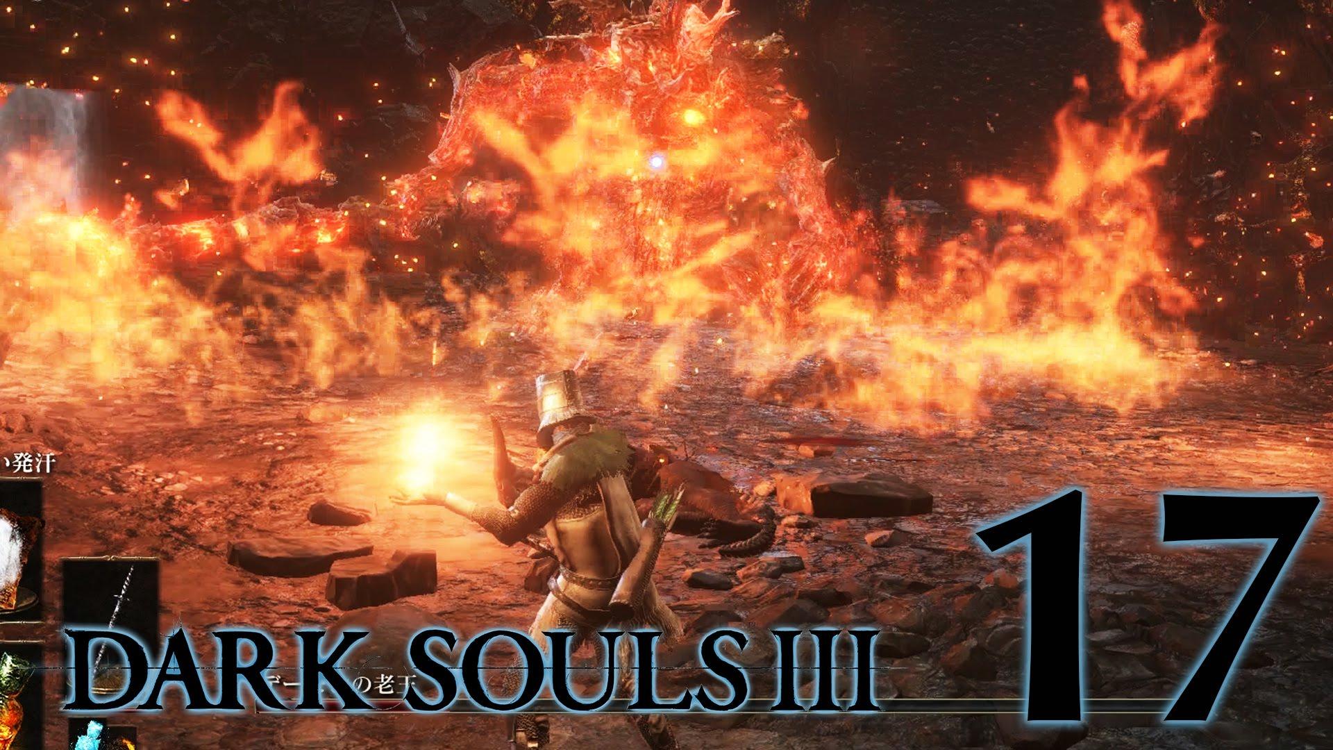 #17 【PC版】 DARK SOULS Ⅲ (ダークソウル 3) 【デーモン遺跡】