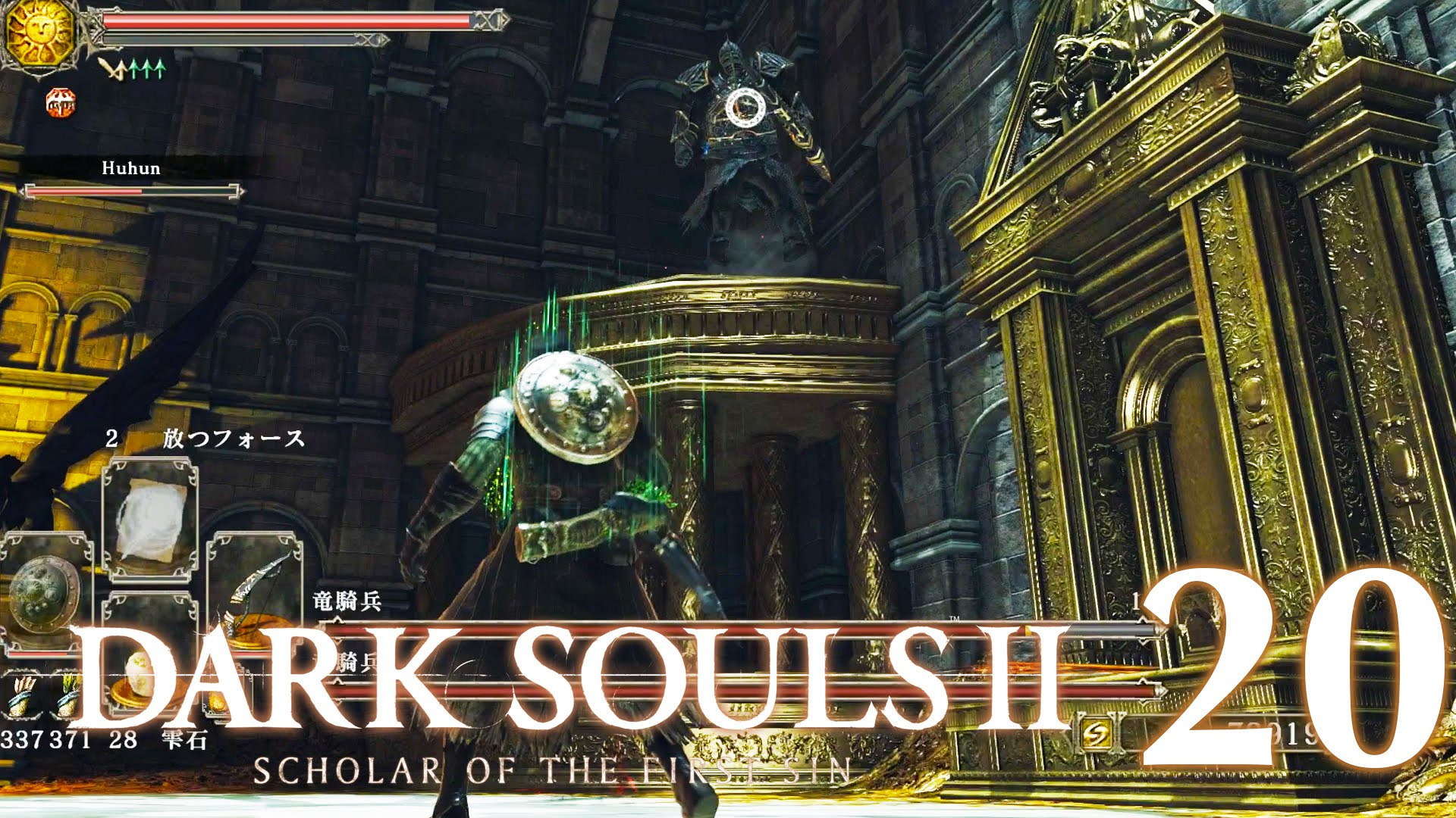 #20【PC版】SCHOLAR OF THE FIRST SIN | DARKSOULS Ⅱ【王城ドラングレイグ】