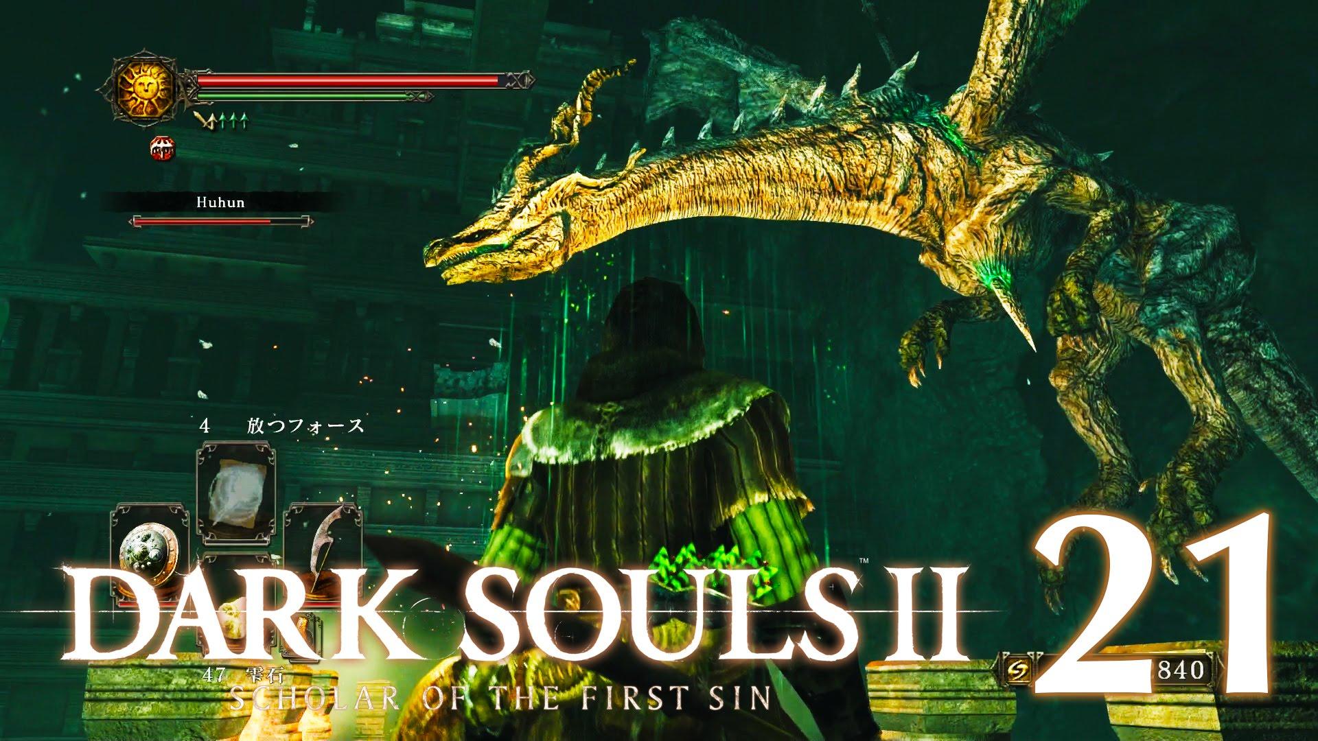 #21【PC版】SCHOLAR OF THE FIRST SIN   DARKSOULS Ⅱ【聖壁の都サルヴァ】
