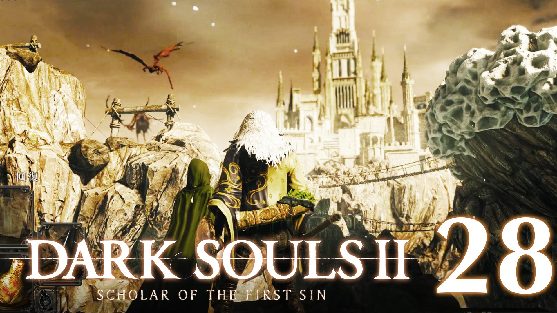 #28【PC版】SCHOLAR OF THE FIRST SIN | DARKSOULS Ⅱ【護り竜の巣】