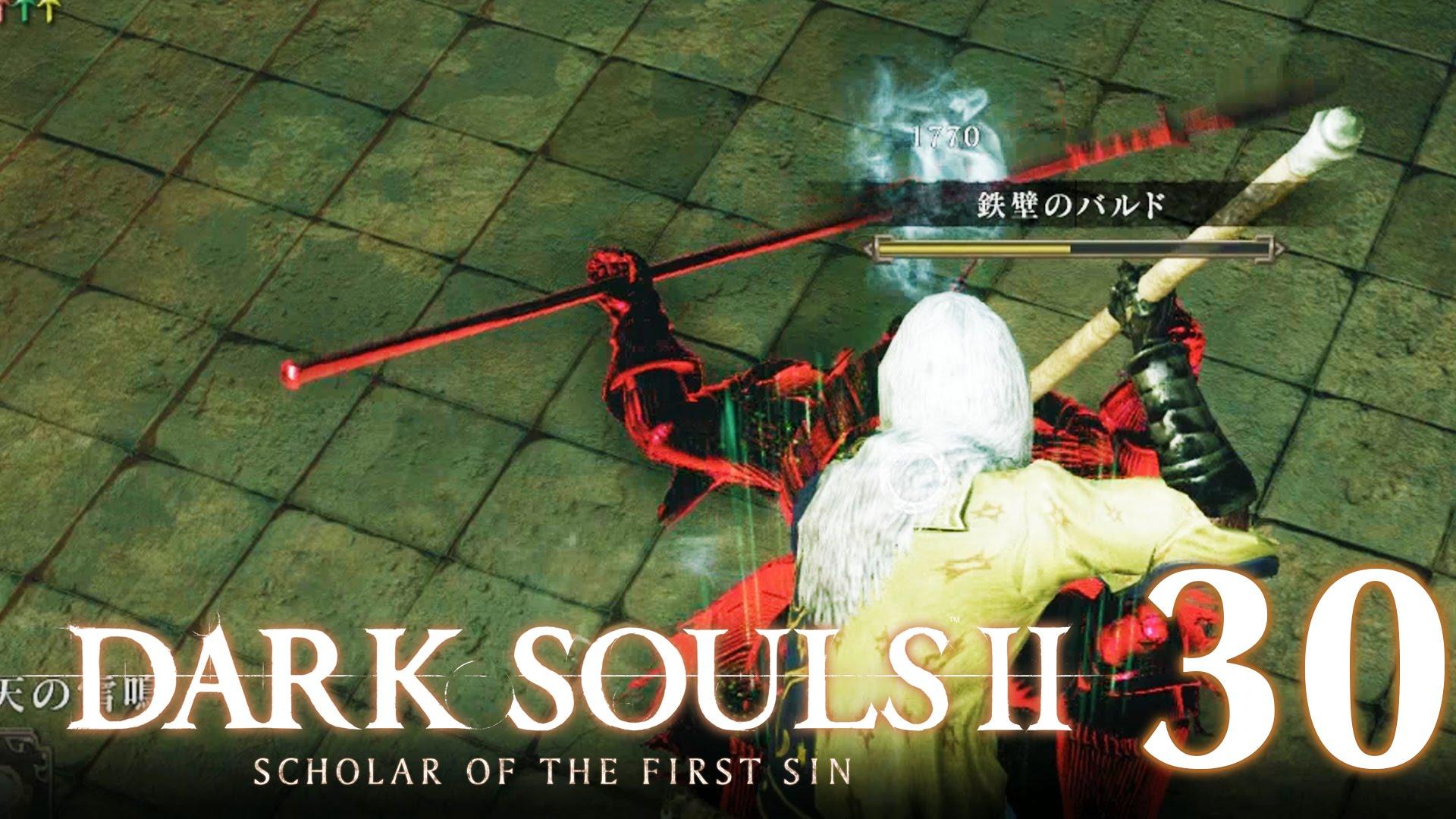 #30【PC版】SCHOLAR OF THE FIRST SIN   DARKSOULS Ⅱ【聖壁の都サルヴァ】