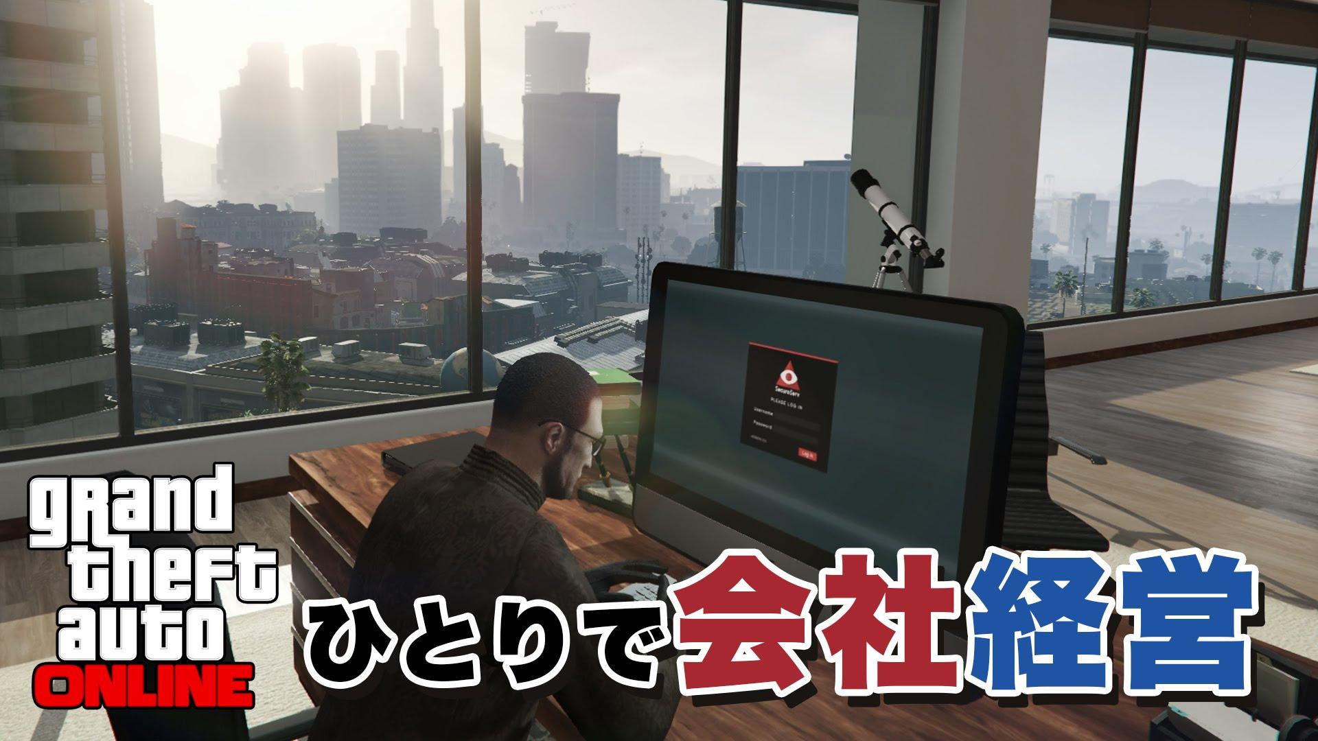 【PC版GTA Online】プレイ記録 2016/06/08 【たった一人の会社経営】