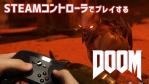 SteamコントローラでプレイするDOOM