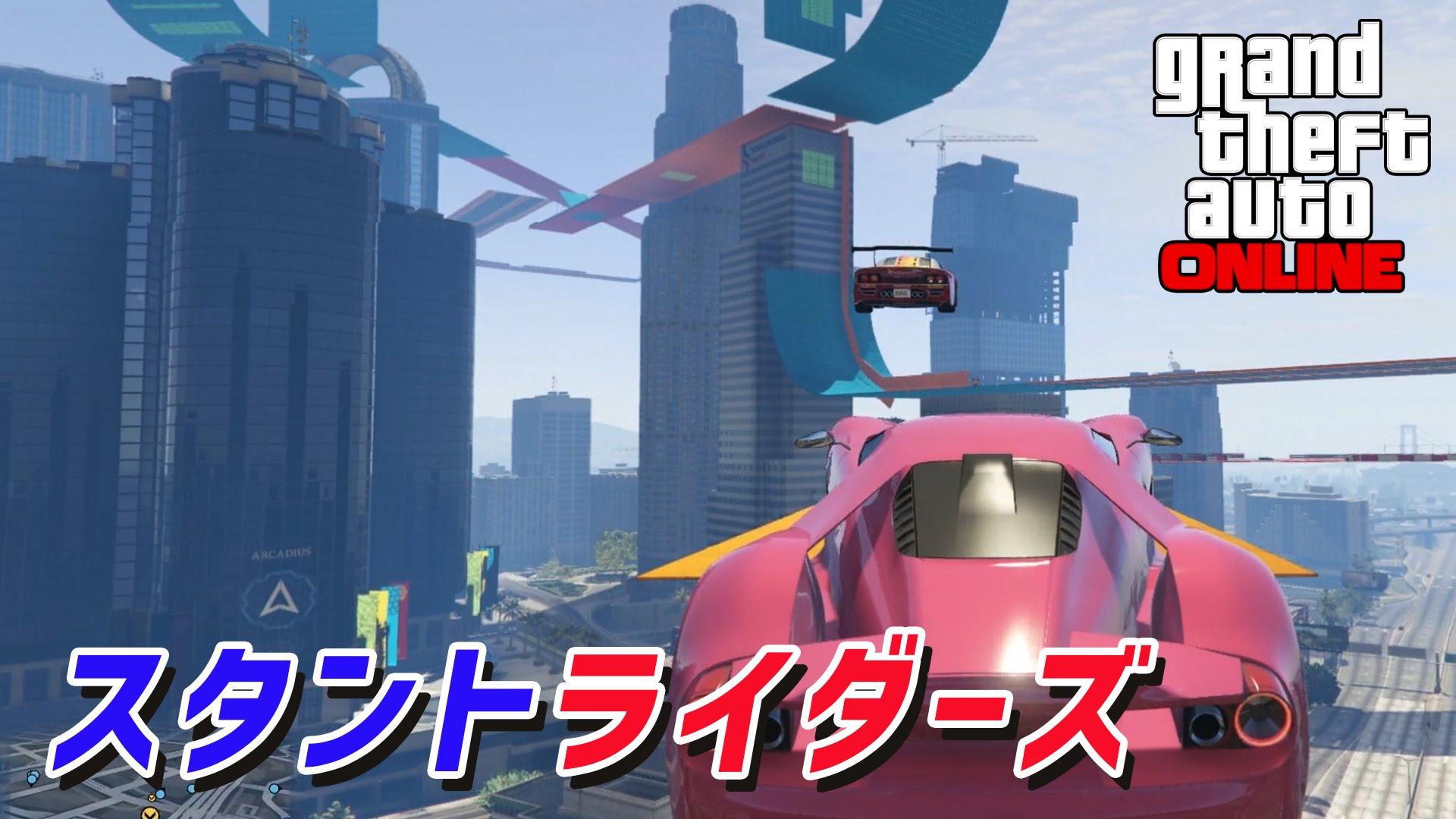 【PC版GTA Online】プレイ記録 【スタントライダーズアップデート】