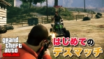 【PC版GTA Online】プレイ記録 【はじめてのデスマッチ】