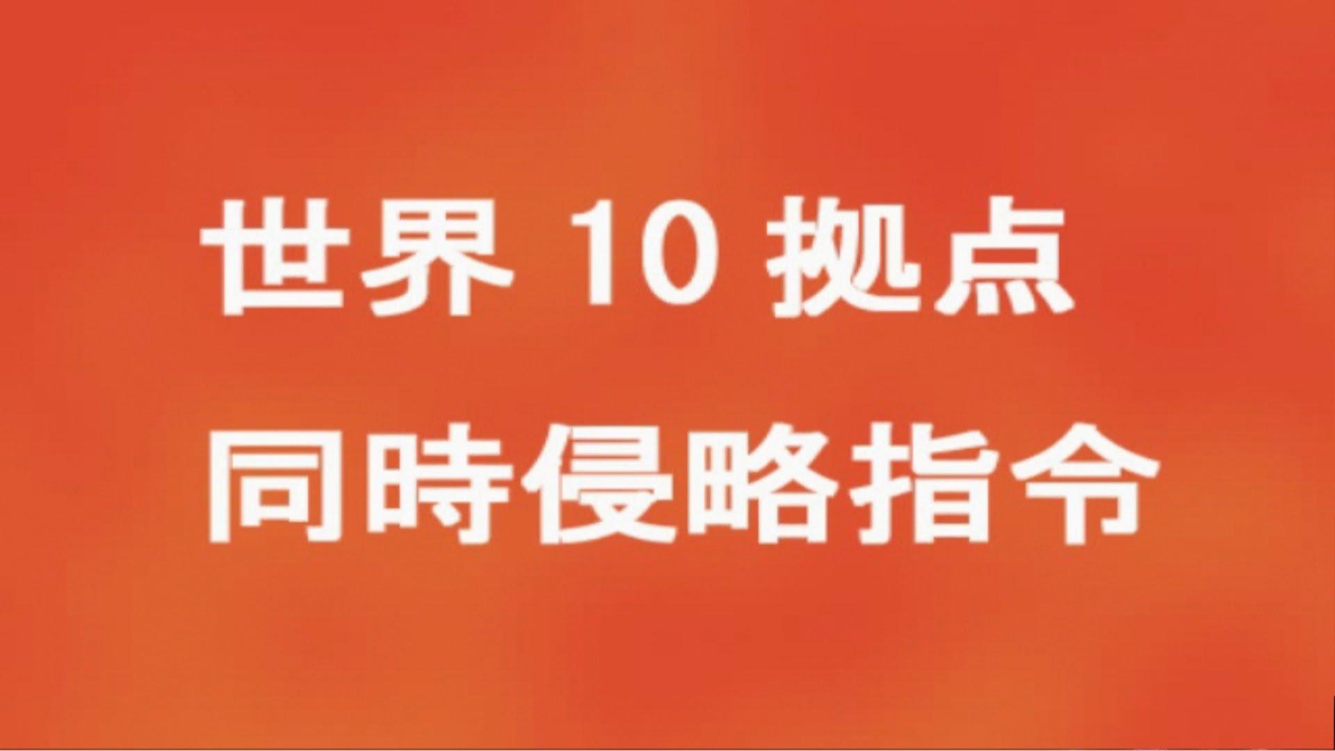 第19話「世界10拠点同時侵略指令」ウルトラマン3-FightingEvolution