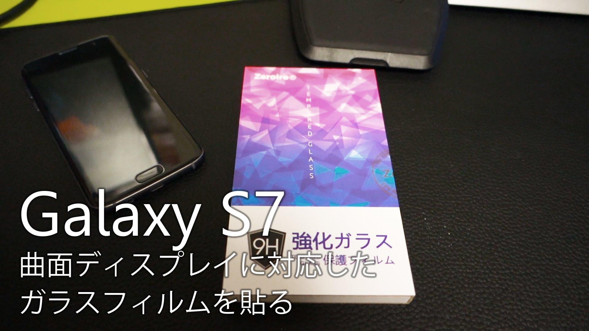 Galaxy S7 の曲面ディスプレイに対応したガラスフィルムを貼る
