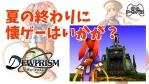 【懐ゲー】デュープリズムをプレイ【PS1 ゲームアーカイブス】
