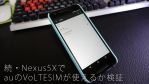 auのSIMカードがNexus5Xで使えるのか試す動画【Android7.0で再挑戦】