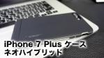 【spigen】iPhone 7 Plus ケース ネオハイブリッド【ガッチリガード】