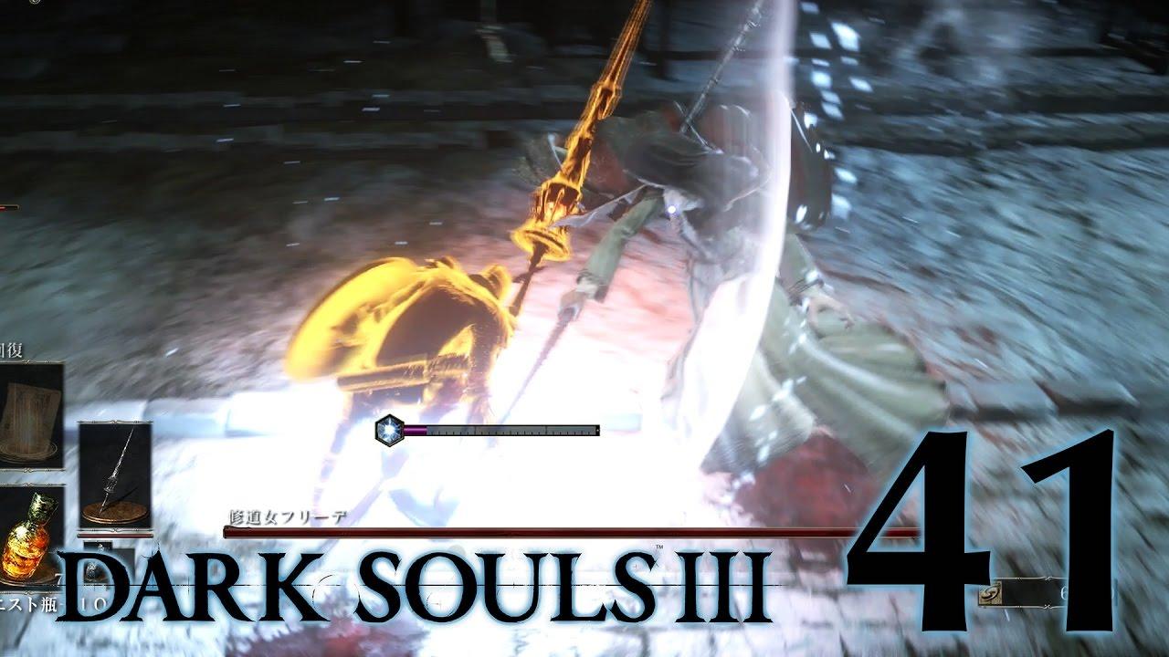 #41【PC版】 DARK SOULS Ⅲ (ダークソウル 3) ASHES OF ARIANDEL(アッシュズ オブ アリアンデル)