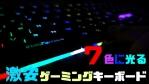 【エントリーモデル】安価なゲーミングキーボード「DEATH ILLUMINATOR」【7色LED】