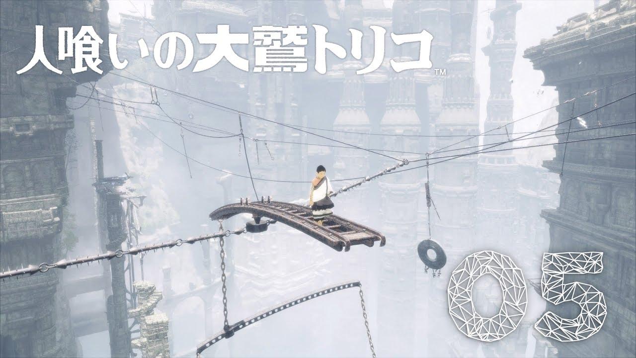 【ICO・NICO・TRICO】人喰いの大鷲トリコ #05