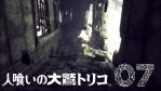 【ICO・NICO・TRICO】人喰いの大鷲トリコ #07