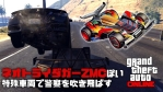 【PC版GTA Online】ネオトライダガーZMCっぽい特殊車両で警察を吹き飛ばす