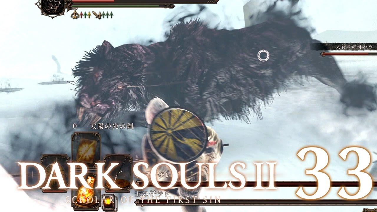 #33【PC版】SCHOLAR OF THE FIRST SIN | DARKSOULS Ⅱ【DLC3 チャレンジルート(白霊)】