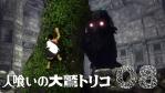 【ICO・NICO・TRICO】人喰いの大鷲トリコ #08