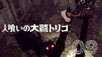 【ICO・NICO・TRICO】人喰いの大鷲トリコ #09