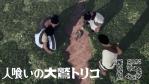 【ICO・NICO・TRICO】人喰いの大鷲トリコ #15 [END]